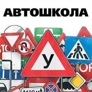 Автошколы Талдома