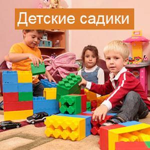 Детские сады Талдома