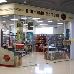 Книжные магазины Талдома