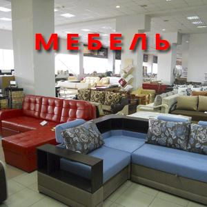 Магазины мебели Талдома