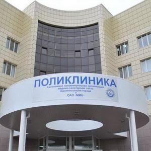 Поликлиники Талдома
