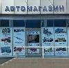 Автомагазины в Талдоме