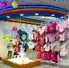 Детские магазины в Талдоме