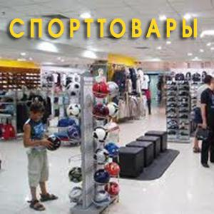 Спортивные магазины Талдома